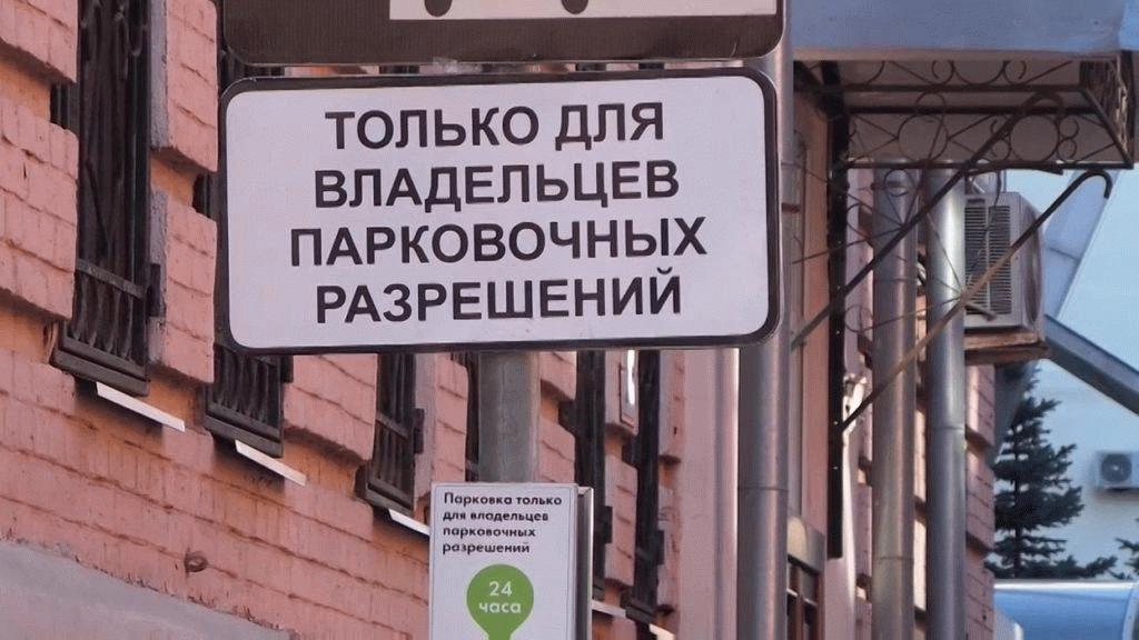 Определенные участки парковок предназначены только для собственников резидентских разрешений