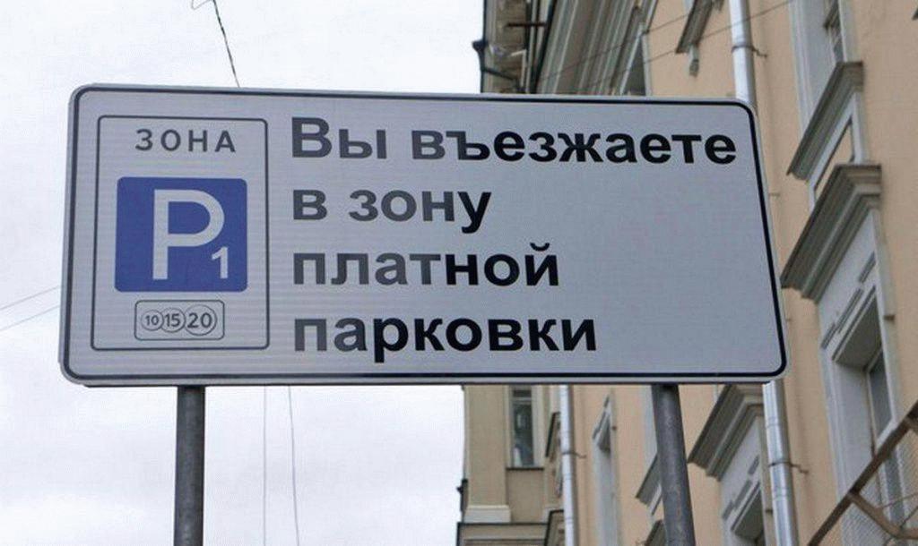 При парковке вне района проживания придется перечислять средства за стоянку
