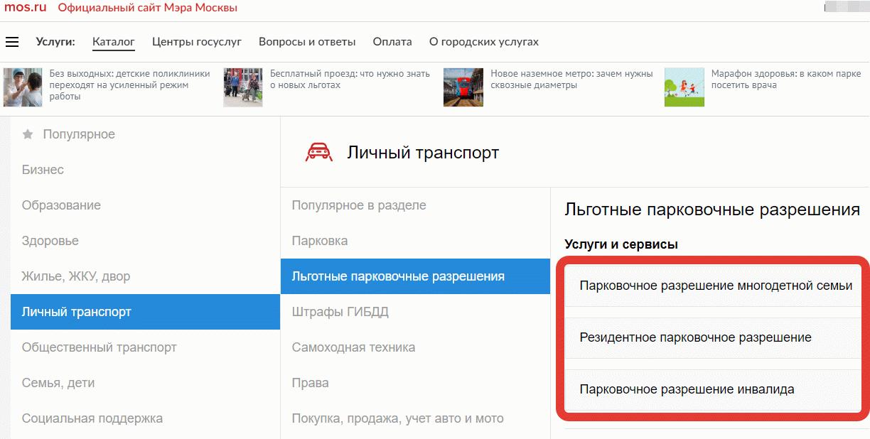 При условии принадлежности автомобилиста ко льготной категории можно оформить разрешение на бесплатную парковку на всей территории Москвы