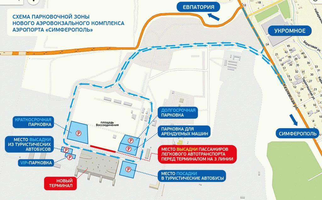 Схема парковочной территории в аэропорту Симферополя