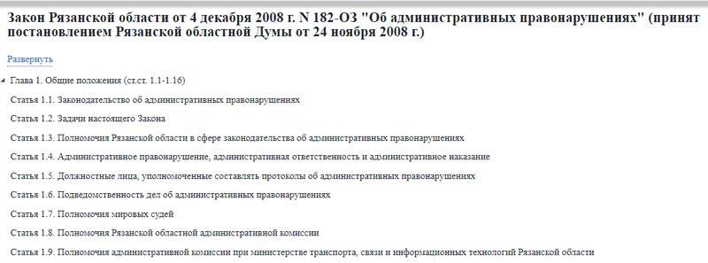 Закон Рязанской области