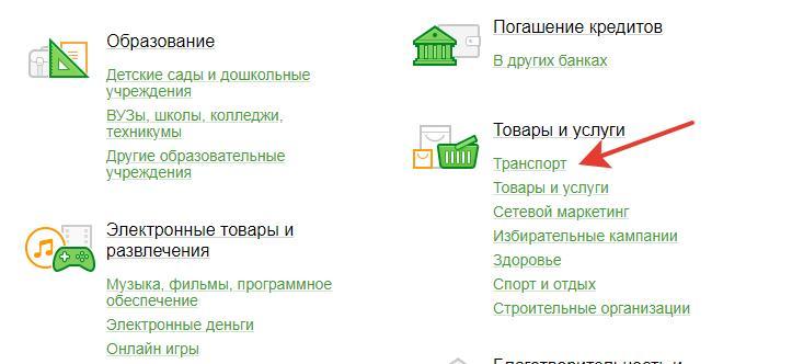 """Оплата через """"Сбербанк Онлайн"""""""