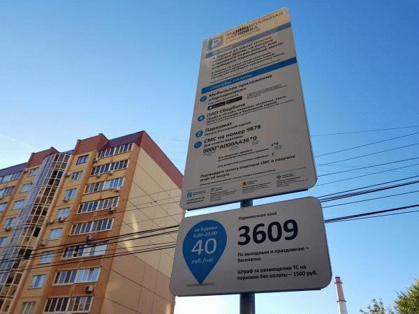 Информационная табличка с парковочной зоной