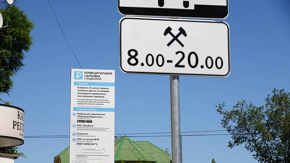 Продолждительность работы платных парковок Воронежа определяется промежутком с 8 утра до 8 вечера
