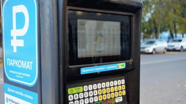 При отсутствии оформленного абонемента или льгот оплатить парковку можно при помощи паркомата
