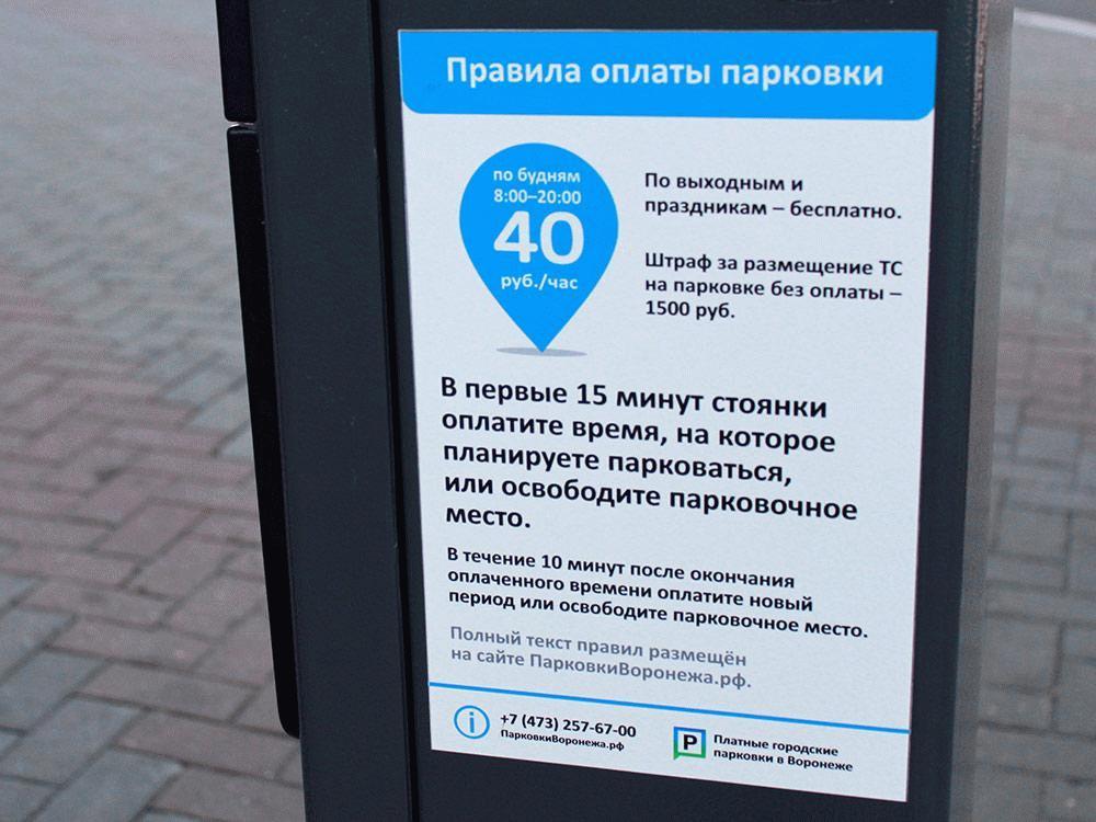 Сведения относительно правил пользования парковками содержатся на установленных информационных щитах.