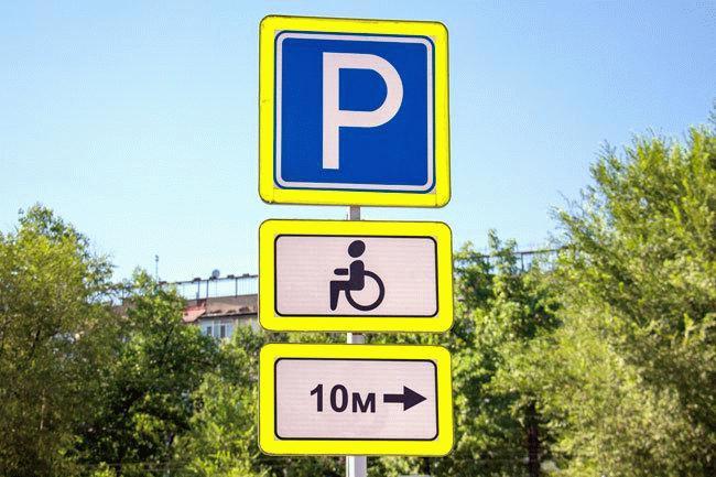 Пример дорожного знака «Парковка для инвалидов» совместно с другими обозначениями