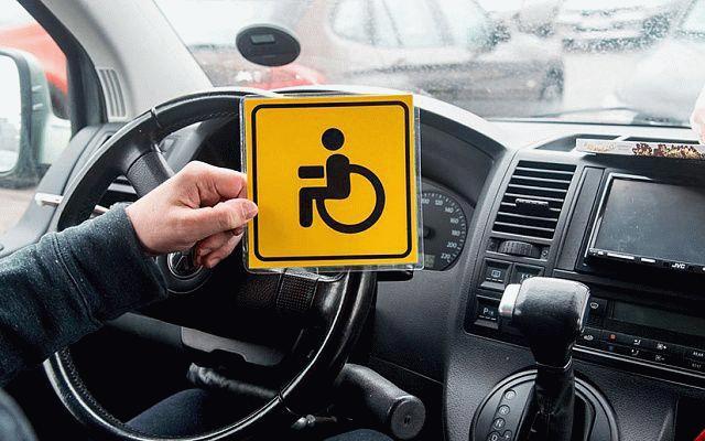 Специальная наклейка «Инвалид»