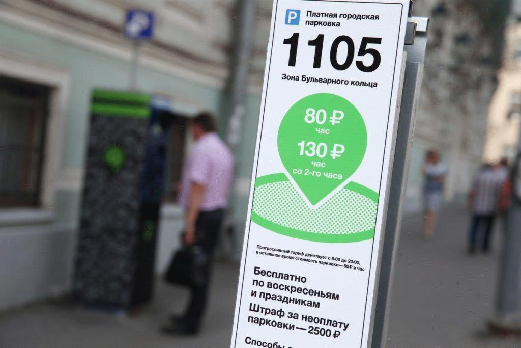 Многие автомобилисты не в состоянии оплачивать парковки из-за высокого тарифа