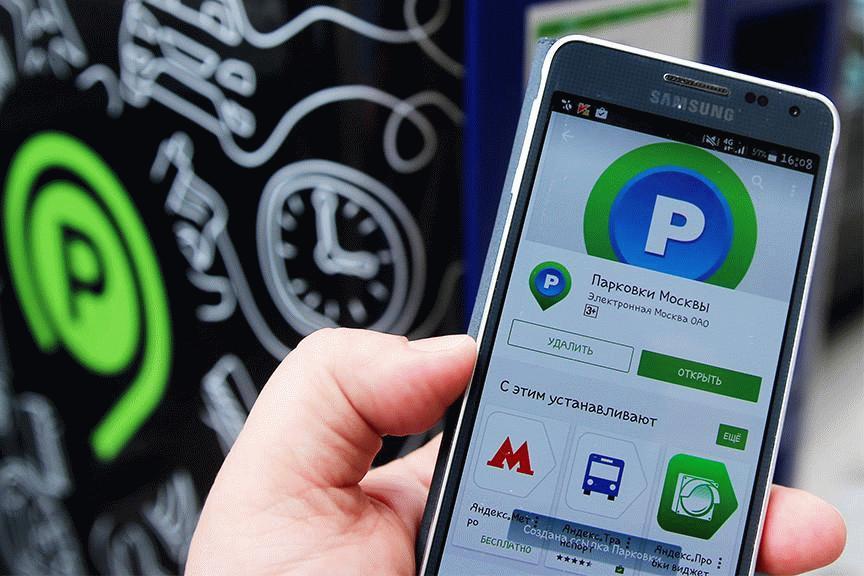 Мобильное приложение - один из популярных способов перечисления оплаты за услуги парковки