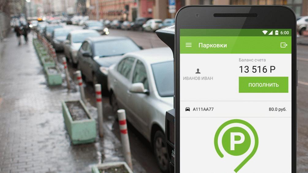 Каждый пользователь приложения имеет собственный парковочный счет, на котором он может хранить любую сумму средств