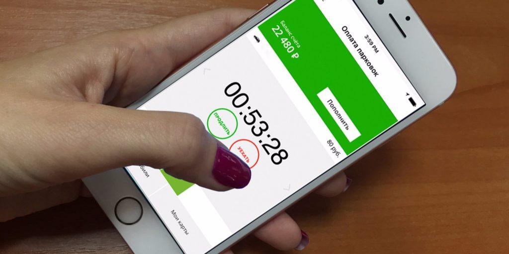 Пользователь приложения имеет возможность продлевать парковку и забирать машину в любой момент, остановив отсчет времени
