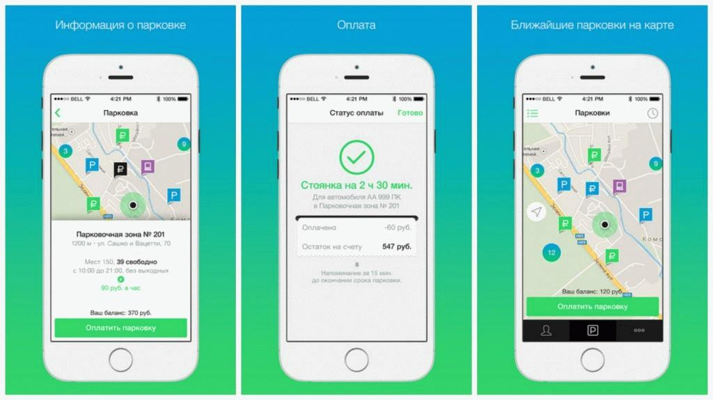 Пользователь приложения может самостоятельно выбрать на карте ту парковку, которая подходит ему по расположению и тарифу