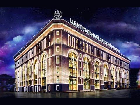 Здание Центрального Детского Мира на Лубянке