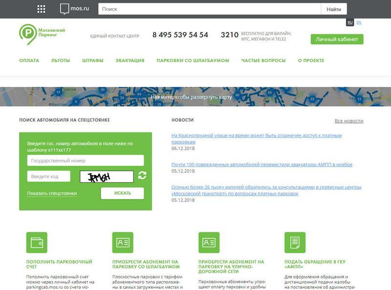 Московское правительство сайт