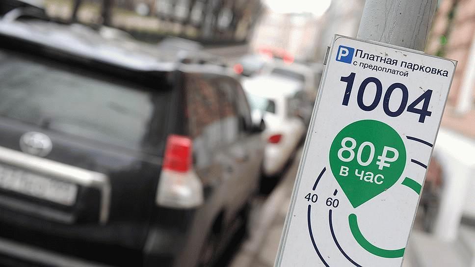 Тарифы на оплату стоянок в Москве существенно отличаются друг от друга