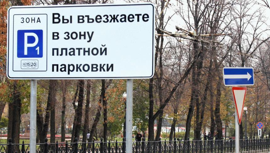 О въезде на территорию платной парковки сообщит соответствующий дорожный знак