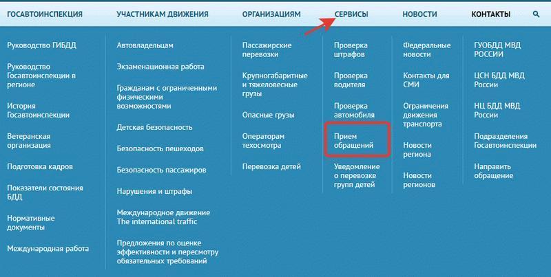 ГИБДД РФ
