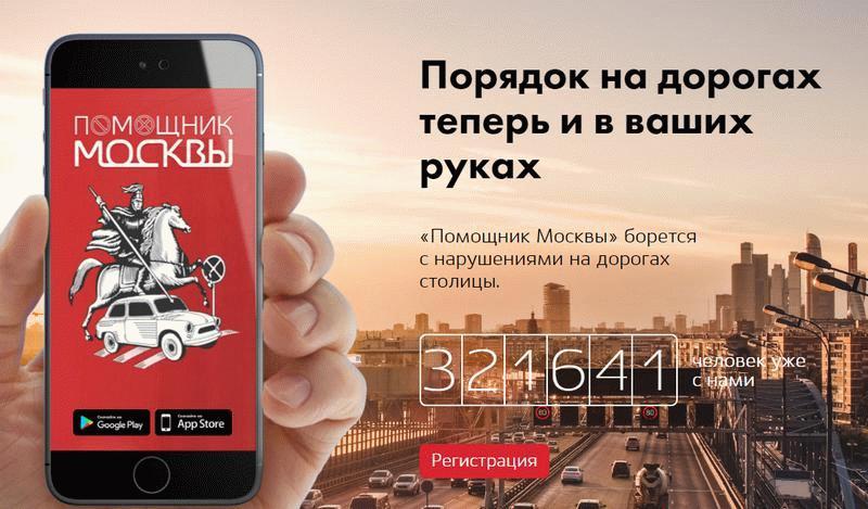 Помощники Москвы