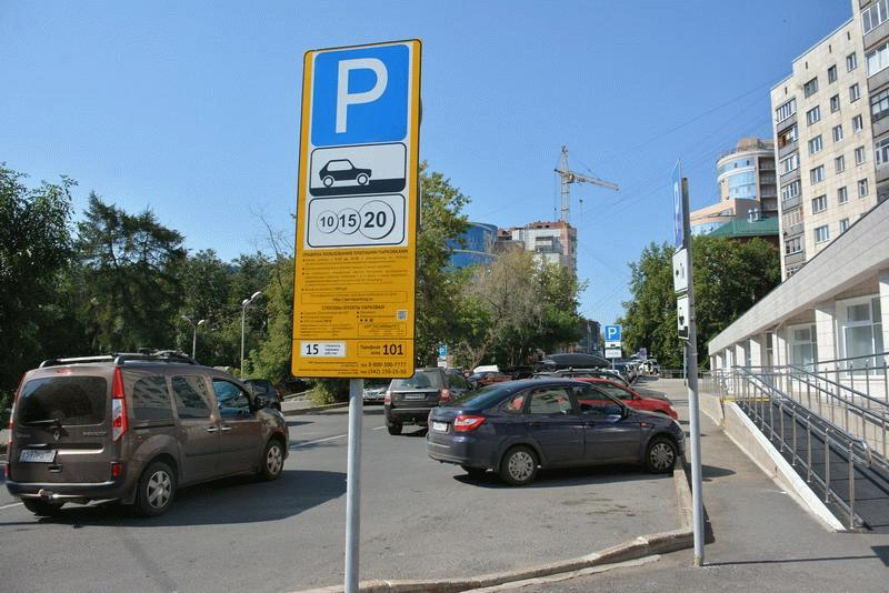 особенности оплаты паркинга