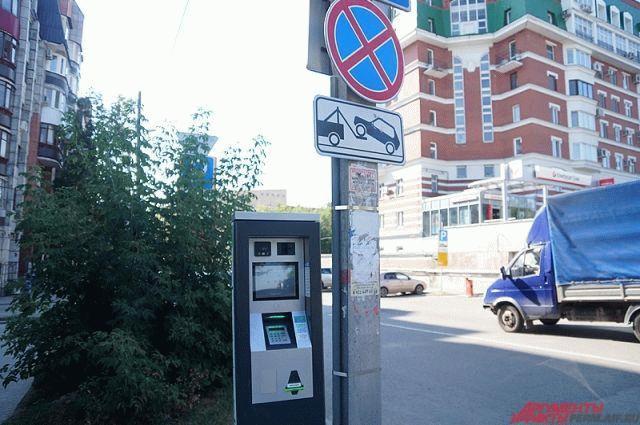 паркоматы