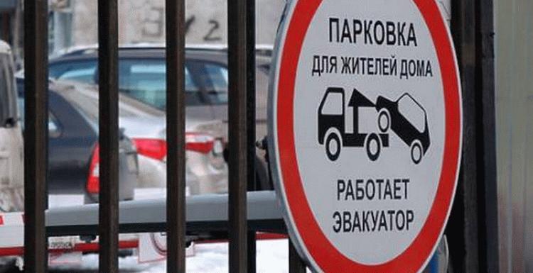 Парковка для жителей дома
