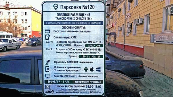 Номер парковочного места