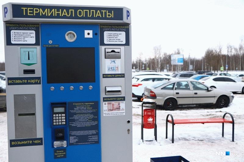 Паркомат около аэропорта в Нижнем Новгороде