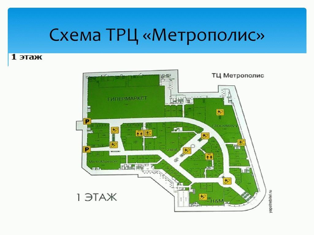Схема ТРЦ «Метрополис»