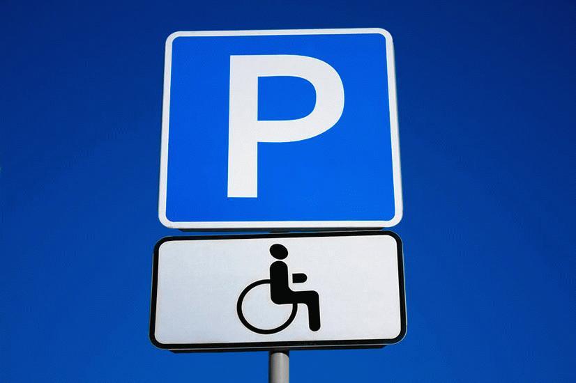 Бесплатная парковка для инвалидов 3 группы