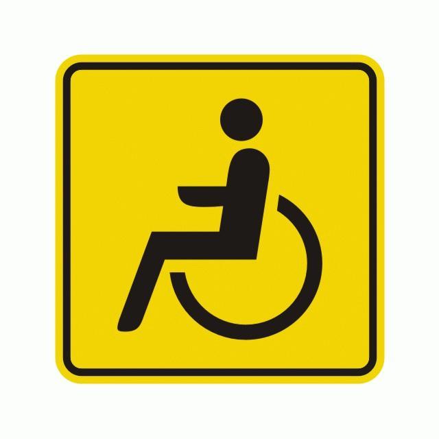 """Знак """"Инвалид"""" для всех групп инвалидности"""
