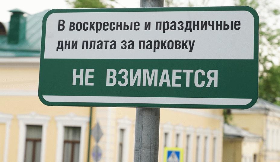 Право бесплатной парковки в выходные дни предоставляется уже не на всехз стоянках Москвы