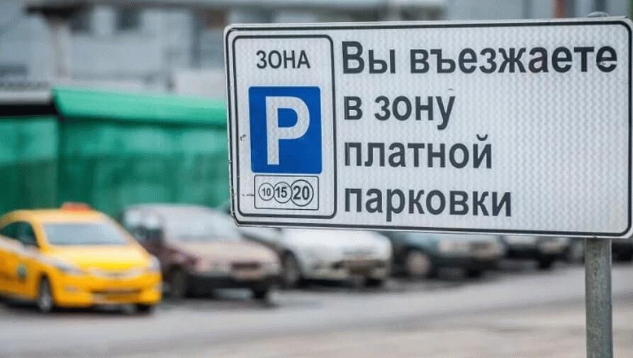 О въезде на территорию платной парковки расскажет специально установленный знак