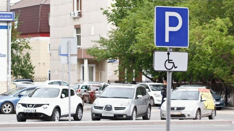 Знак места для инвалидов