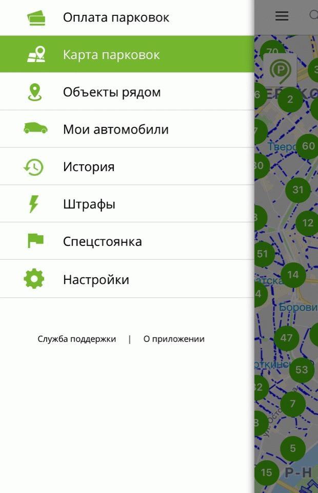 Официальное приложение Московский паркинг