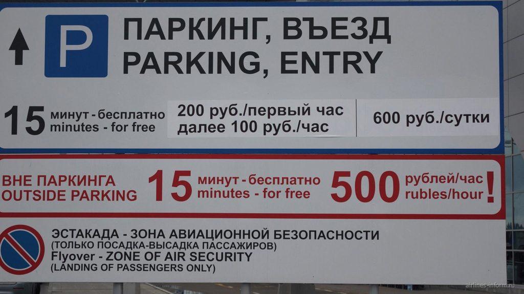 О стоимости парковки и действующих тарифах автомобилисту расскажут информационные щиты, установленные на территории паркингов