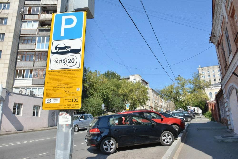 Дорожный знак парковки