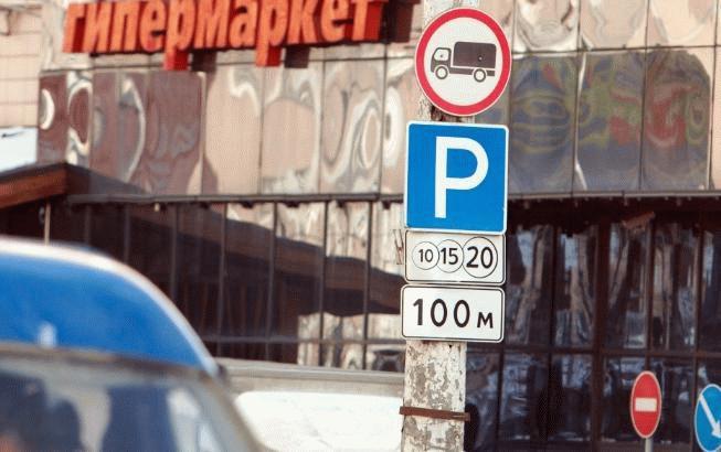 Платные парковки