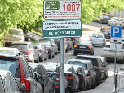 Извещение о бесплатном паркинге в воскресенье