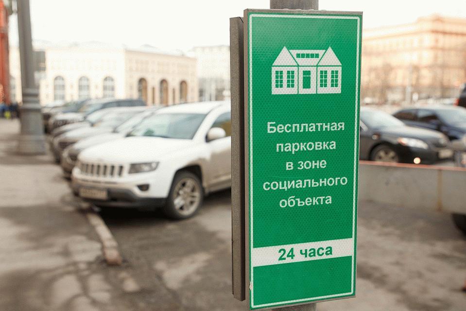 Предупреждающий знак о социальной парковке