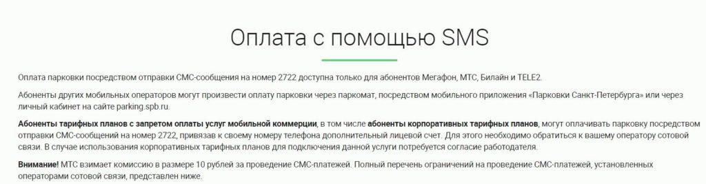 Отправка смс в счет оплаты парковки в Санкт-Петербурге