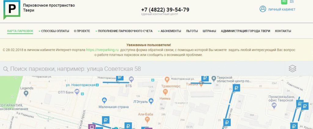 Сайт паркинга в Твери