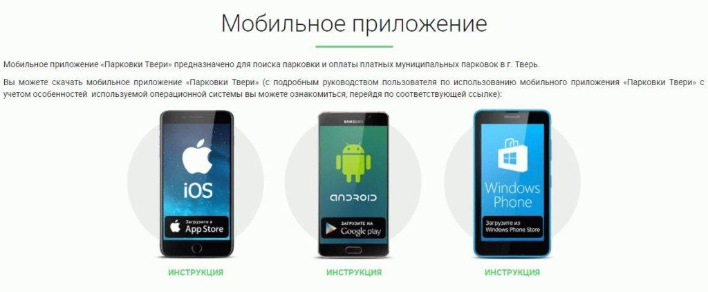 """Мобильное приложение """"Паркинг Твери"""""""