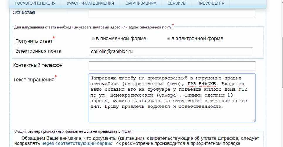 Гибдд самара официальный сайт телефон