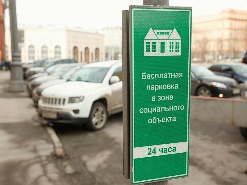 Знак бесплатной парковки
