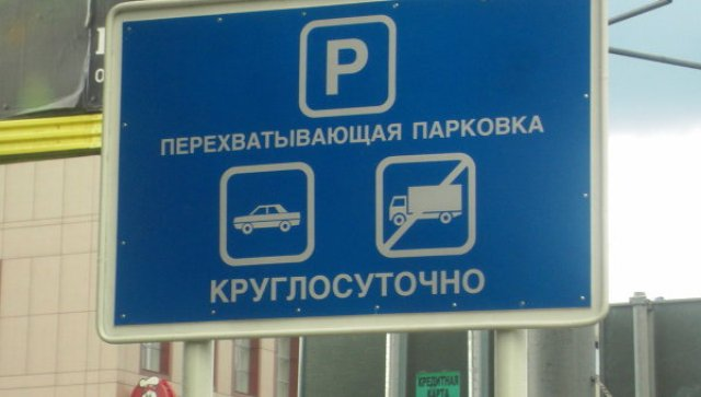 Знак перехватывающей парковки