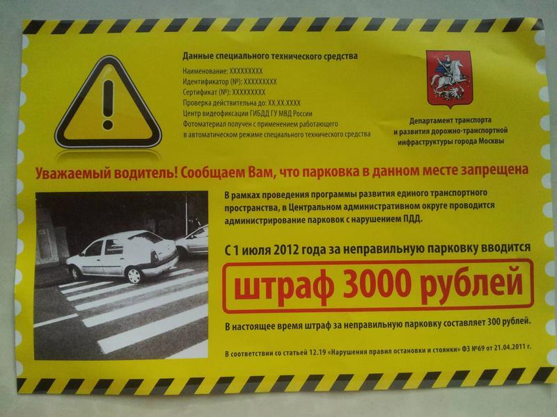 Условия паркинга