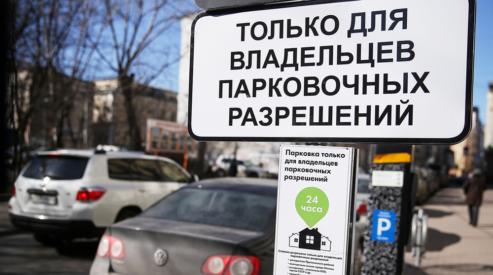Отдельные участки паркинга предназначены исклюдчительно для владельцев парковочных разрешений