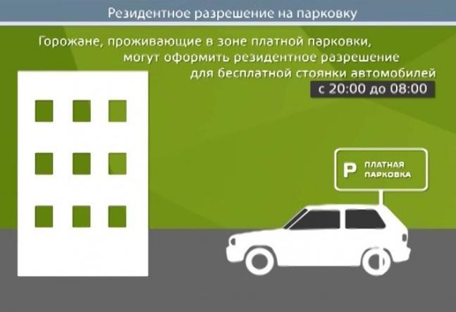 При получении разрешения бесплатно автомобилист <span class=