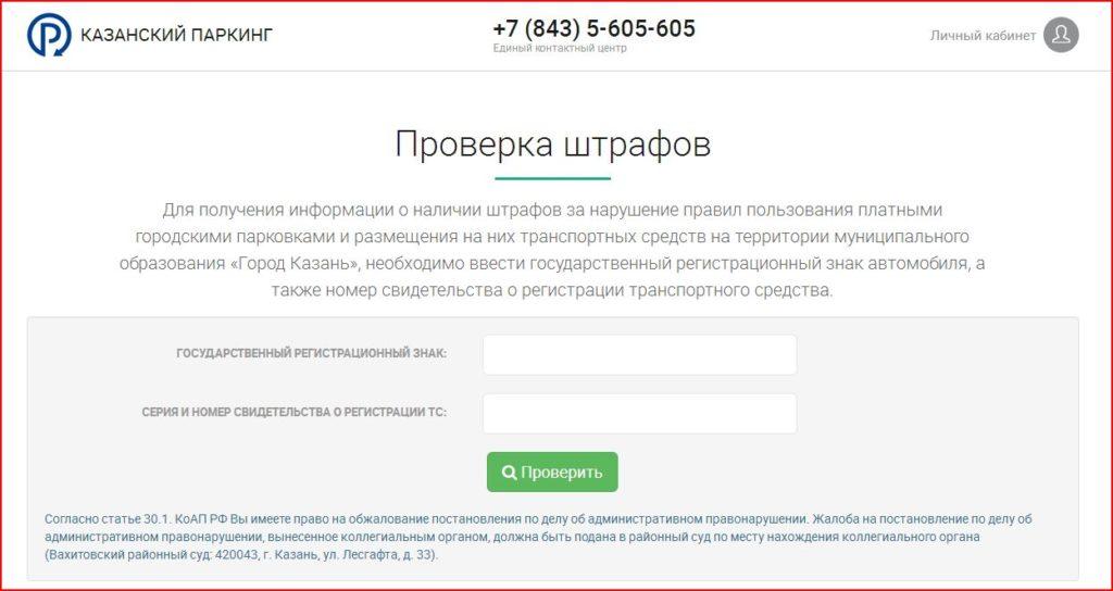 Форма поиска штрафа на официальном сайте Казанского паркинга